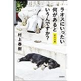 Amazon.co.jp: ラオスにいったい何があるというんですか? 紀行文集 電子特別版 (文春e-book) eBook: 村上春樹: Kindleストア