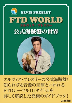 エルヴィス・プレスリー FTD WORLD: 公式海賊盤の世界
