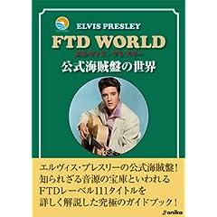 FTD WORLD�G�����B�X�E�v���X���[�\�����C���Ղ̐��E