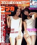 BUBKA (ブブカ) 2012年 11月号 [雑誌]