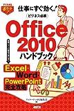 �����킩��|�P�b�g�I �r�W�l�X�K�gOffice 2010�n���h�u�b�N Exce���EWord�EPowerPoint���S�U��