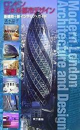 ロンドン近未来都市デザイン