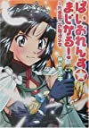 ばいおれんすまじかる!―九重第二の魔法少女 (角川スニーカー文庫)