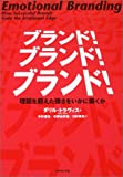 img - for Emotional Branding: How Successful Brands Gain the Irrational Edge [In Japanese Language] book / textbook / text book