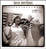タコさっちゃん 少女幻影写真集・昭和的公園遊具編 (TH ART Series)