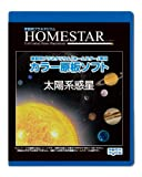 HOMESTAR (ホームスター) 専用 原板 カラーソフト 太陽系惑星