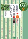 小池芳子の手づくり食品加工コツのコツ〈2〉果実酢・ウメ加工品・ドレッシング (小池芳子の手づくり食品加工コツのコツ 2)
