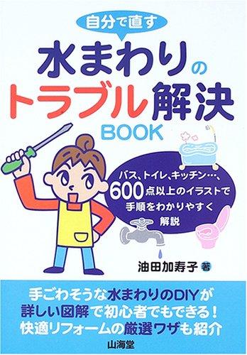 自分で直す水まわりのトラブル解決BOOK -