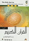 The Holy Qur'an - Recited by Sheikh Siddiq Al-Menshawi. Quran, Quraan, Koran, Koraan, Qoraan, Qoran (The Holy Book of Islam on a Multilingual CD-ROM)
