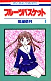 Fruits Basket, Volume 1 (Japanese Edition)