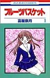 フルーツバスケット (1) (花とゆめCOMICS)