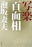 写楽百面相 (文春文庫)