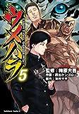 ウメハラ  FIGHTING GAMERS! 5 (カドカワコミックス・エース)