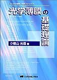光学薄膜の基礎理論―フレネル係数、特性マトリクス