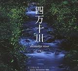 四万十川 (青菁社フォトグラフィックシリーズ)