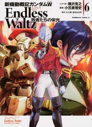 新機動戦記ガンダムW Endless Waltz 敗者たちの栄光 (6) (カドカワコミックス・エース)