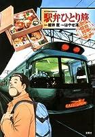 駅弁ひとり旅 ザ・ベスト 寝台列車で美味しい旅編 (アクションコミックス)