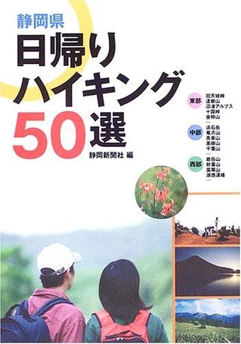 静岡県日帰りハイキング50選