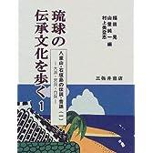 八重山・石垣島の伝説・昔話〈1〉大浜・宮良・白保 (琉球の伝承文化を歩く)