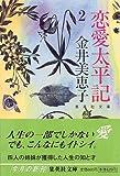 恋愛太平記〈2〉 (集英社文庫)