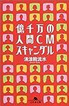 億千万の人間CMスキャンダル (幻冬舎文庫)