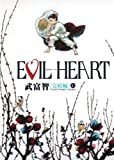 Evil heart 完結編 上 (ヤングジャンプコミックス 愛蔵版)