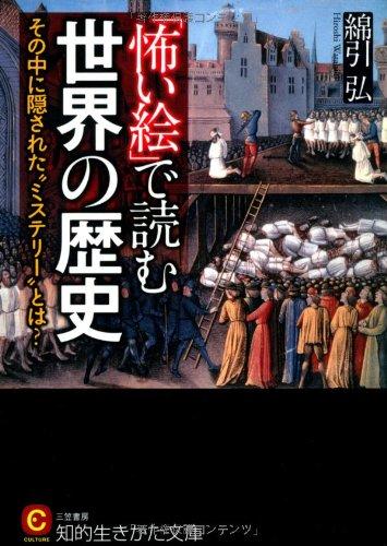 「怖い絵」で読む世界の歴史 (知的生きかた文庫)