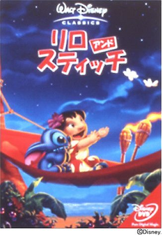 リロ&スティッチ [DVD]
