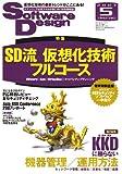 Software Design (ソフトウエア デザイン) 2007年 05月号 [雑誌]