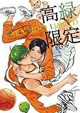 高緑限定 ― タカミドリミテッド ― [黒バスアンソロジー] (mimi.comics) (mimi comics)