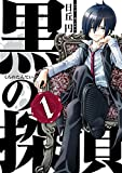 黒の探偵 1巻 (デジタル版ガンガンコミックス)