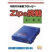 Zipの挑戦―次世代大容量フロッピー