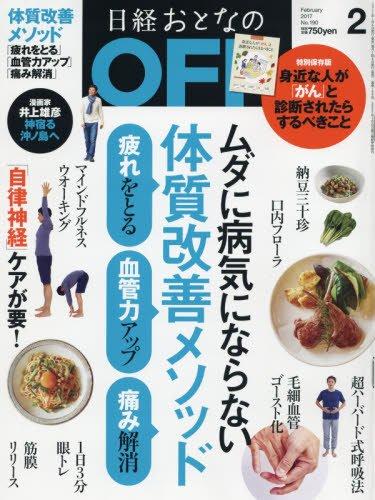 日経おとなのOFF 2017年2月号 大きい表紙画像