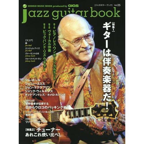 jazz guitar book[ジャズギターブック] Vol.25 (シンコー・ミュージックMOOK)