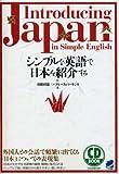 シンプルな英語で日本を紹介する (CD BOOK)