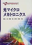 光マイクロメカトロニクス (先端光エレクトロニクスシリーズ)
