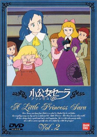 小公女(プリンセス)セーラ(2) [DVD]