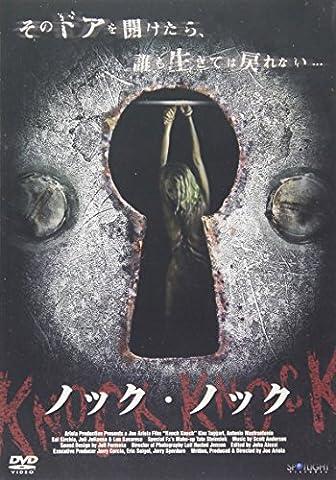 Knock Knock -ノック・ノック- [DVD]