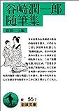 谷崎潤一郎随筆集 (岩波文庫 緑 55-7)