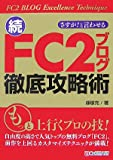 さすが!と言わせる 続・FC2ブログ徹底攻略術