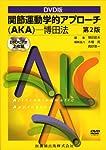 関節運動学的アプローチ(AKA)ー博田法―DVD版