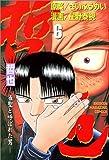 哲也―雀聖と呼ばれた男 (6) (少年マガジンコミックス)