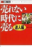 日経ビジネスの本 売れない時代に売る<達人編>