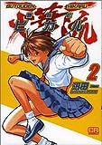 舞闘伝火華流(ヒカル) (2) (CR comics)