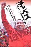 チャベス—ラテンアメリカは世界を変える!(ウーゴ チャベス/アレイダ ゲバラ)