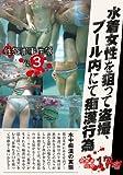 水着女性を狙って盗撮、プール内にて痴漢行為 [DVD]