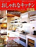 おしゃれなキッチン実例集 (Plus 1 living) (Plus 1 living)