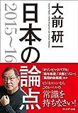 日本の論点2015?16