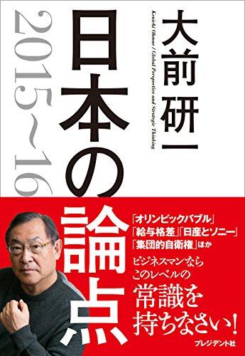 日本の論点2015〜16