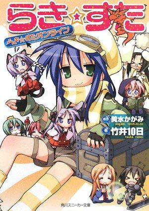 らき☆すたらき☆すたオンライン (角川スニーカー文庫 183-4)